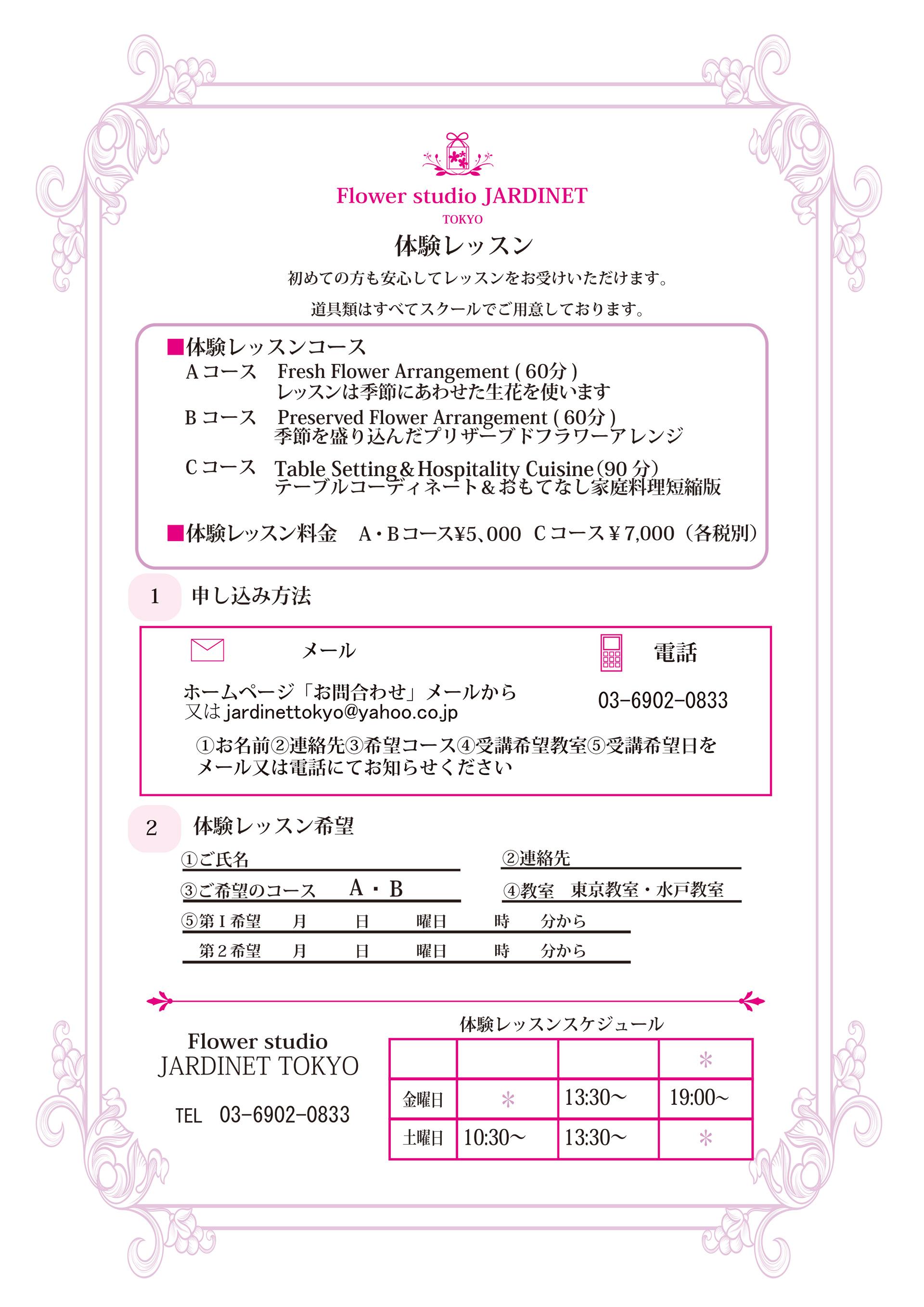 ジャルディネット東京-体験レッスンリーフレット